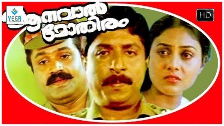 Aanaval Mothiram Aanaval Mothiram Malayalam Full Movie Sreenivasan Suresh Gopi