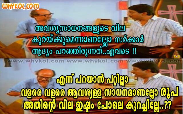 Aanaval Mothiram Malayalam movie comedy scene from Aanaval Mothiram