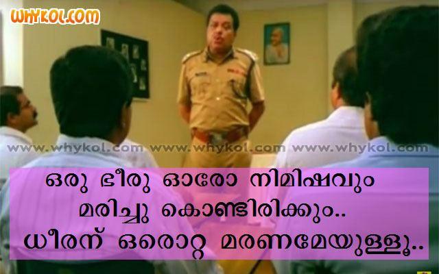 Aanaval Mothiram Malayalam film death quote in Aanaval Mothiram