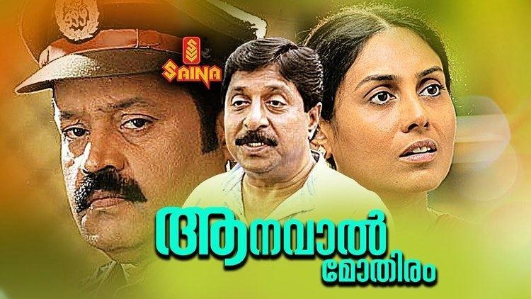Aanaval Mothiram Aanaval Mothiram Full Malayalam Movie Sreenivasan Suresh Gopi