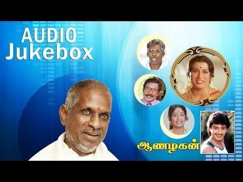 Aanazhagan Aan Azhagan Audio Jukebox Ilaiyaraaja Official YouTube