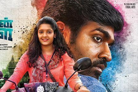 Aandavan Kattalai (2016 film) Aandavan Kattalai 2016 Movie Poster