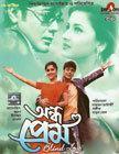 Aandha Prem movie poster
