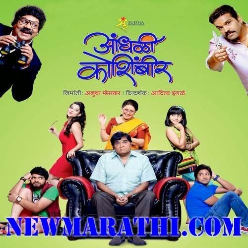 Aandhali Koshimbir Aandhali Koshimbir Marathi Movies songs Free Download Mp3MarathiIn