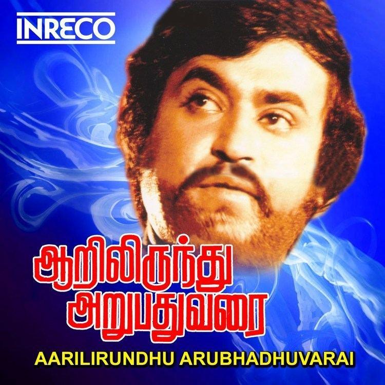 Aarilirunthu Arubathu Varai Title Music Film Aarilirunthu Arupathu Varai Aarilirunthu 60 Varai