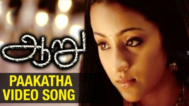 Aaru (film) Aaru Tamil Movie Paakatha Video Song Suriya Trisha Devi Sri