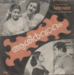 Aasheervaadam movie poster