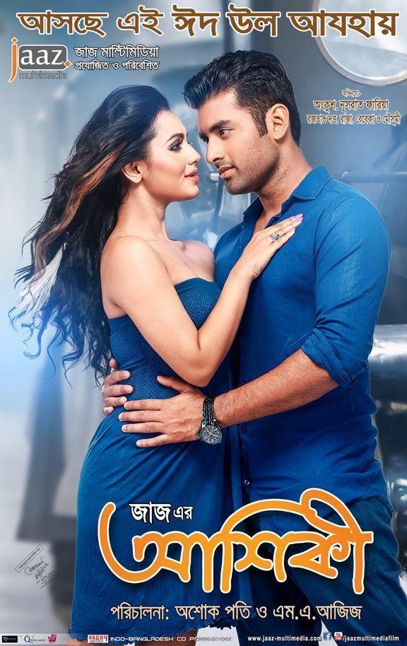 Aashiqui (2015 film) Aashiqui 2015 Bengali Full Movie Download MKV