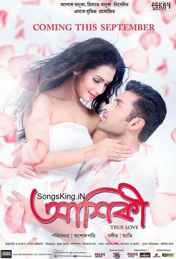 Aashiqui (2015 film) Aashiqui 2015 Bengali Movie Full Mp3 Songs Free Download