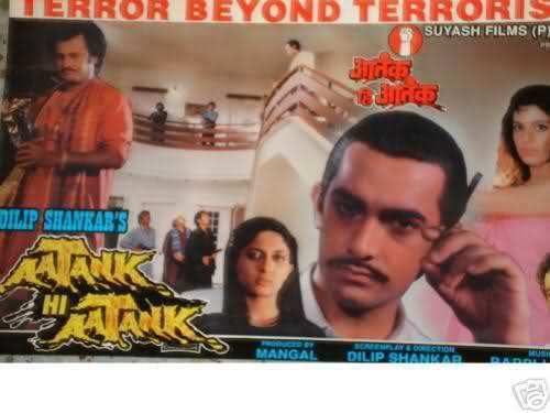 zulmnet View topic Aatank Hi Aatank 1995 By Moserbaer DVD Shots