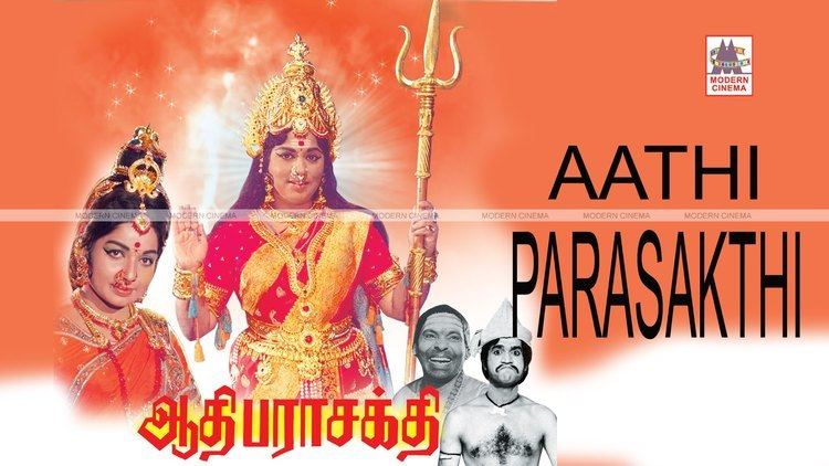 Aathi Parasakthi aathi parasakthi tamil full movie YouTube
