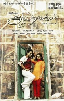 Aattanayagann movie poster