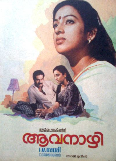 Aavanazhi Aavanazhi Malayalam Movie 1986 Story Cast Songs