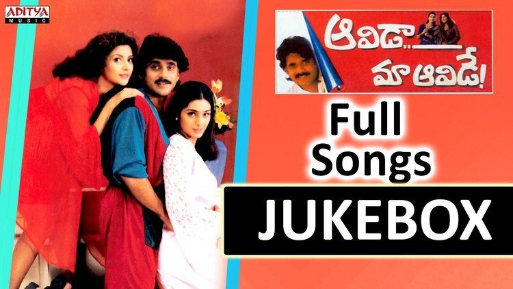 Aavida Maa Aavide Aavida Maa Aavide Telugu Movie Songs Jukebox NagarjunaTabu