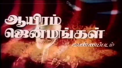 Aayiram Jenmangal movie poster