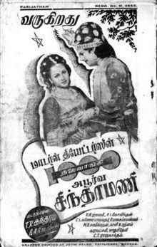 Aayiram Thalai Vaangi Apoorva Chinthamani httpsuploadwikimediaorgwikipediaenthumb0