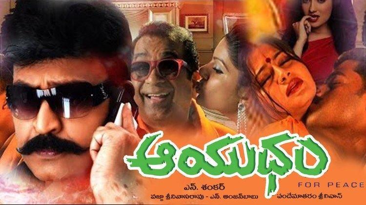 Aayudham (2003 film) httpsiytimgcomvilHXnHZ8JKDkmaxresdefaultjpg