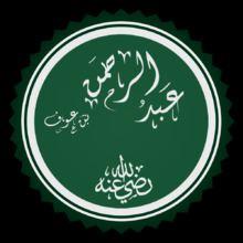 'Abd al-Rahman ibn 'Awf Abd alRahman ibn Awf Wikipedia