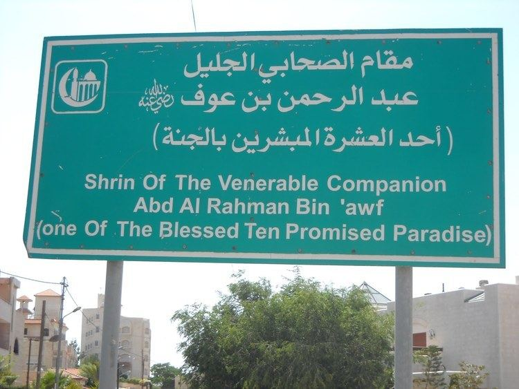 'Abd al-Rahman ibn 'Awf 3 Business Principles of Abdul Rahman Ibn Awf which earned him