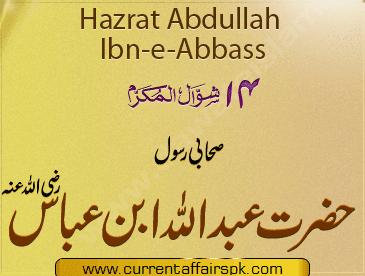 Abd Allah ibn Abbas Life of Hazrat Abdullah Ibn Abbas RA Current