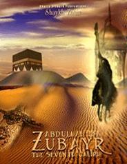 Abd Allah ibn al-Zubayr wwwdeenulislamorgwpcontentuploadsAbdullah