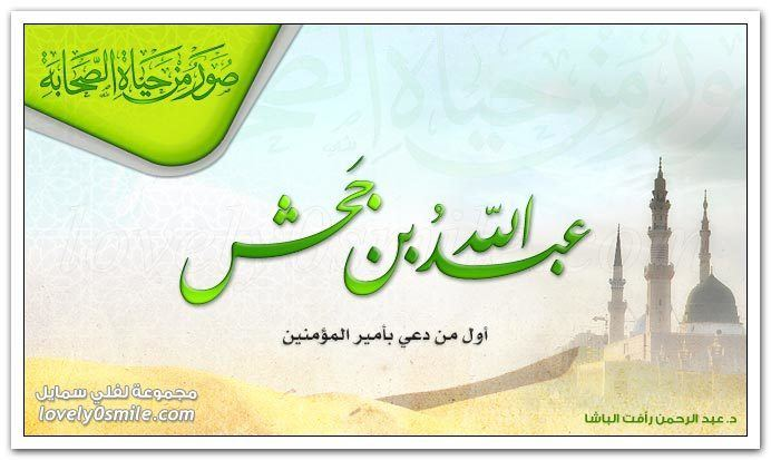 Abd-Allah ibn Jahsh eslahonlines3amazonawscomwpcontentuploads20