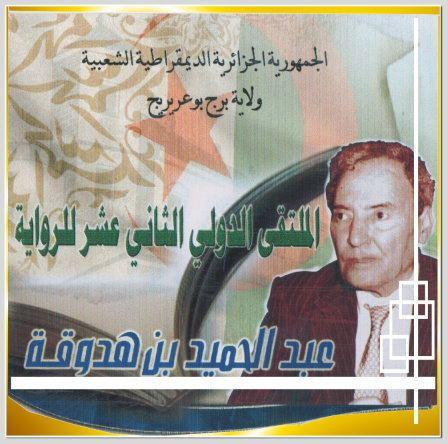 Abdelhamid ben Hadouga wwwbibansinfogovdzfichiersevenementsjournes