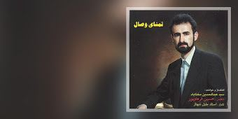 Abdolhossein Mokhtabad Abdolhossein Mokhtabad Music on Google Play