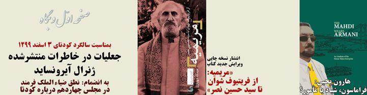 Abdollah Shahbazi Abdollah Shahbazi Persian Historian Iran