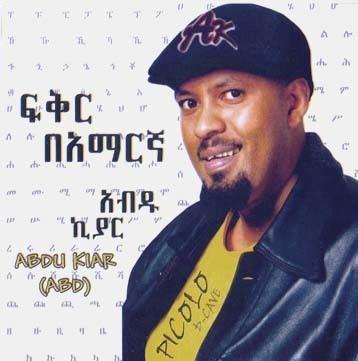 Abdu Kiar Abdu Kiar New Generation Singer Albums