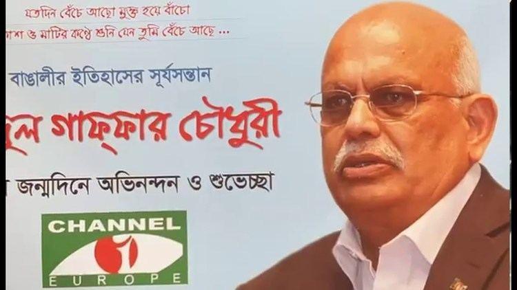 Abdul Gaffar Chowdhury Celebrate Abdul Gaffar Choudhury Birthday 2015 GBnews24com YouTube