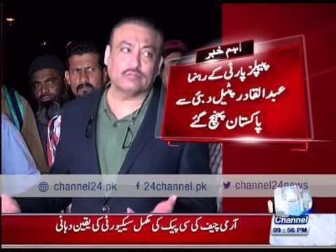 Abdul Qadir Patel 24 Breaking PPPs Abdul Qadir Patel reaches Pakistan from Dubai