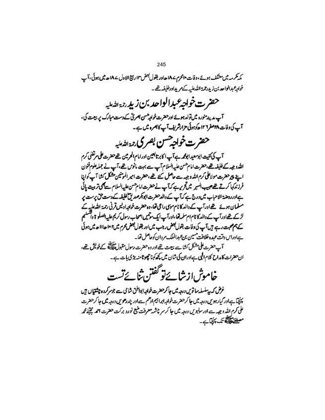 Abdul Wahid bin Zaid Hazrat Khawaja Abdul Wahid Bin Zaid ra And Hazrat Khwaja Hasan