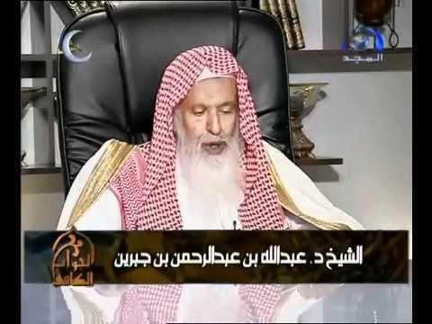 Abdullah Ibn Jibreen httpsiytimgcomviQ7CIwIPZYawhqdefaultjpg