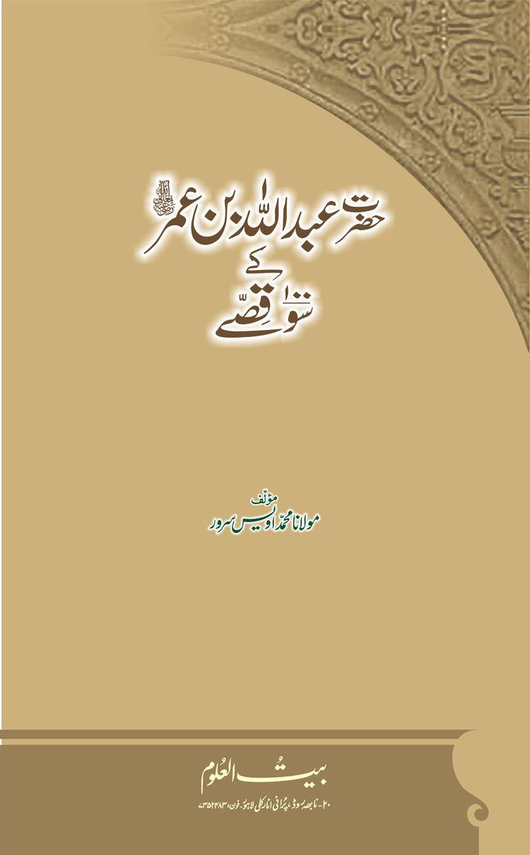 Abdullah ibn Umar Hazrat Abdullah Bin Umar RA ke 100 Qissy