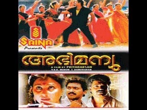 Abhimanyu (1991 film) Abhimanyu 1991 Malayalam Super Hit Movie Part 2 YouTube