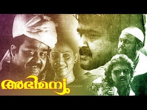 Abhimanyu (1991 film) Abhimanyu 1991 Malayalam Full Movie Mohanlal Cochin Haneefa