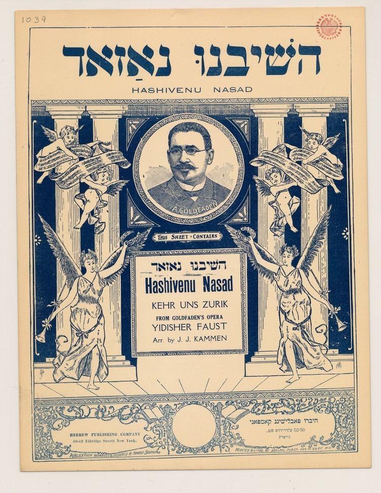 Abraham Goldfaden Hashivenu nasad Library of Congress