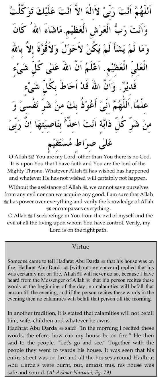 Abu Darda Dua of Hazrat Abu Darda Ya Mujeeb Islamic Dua Names of Allah