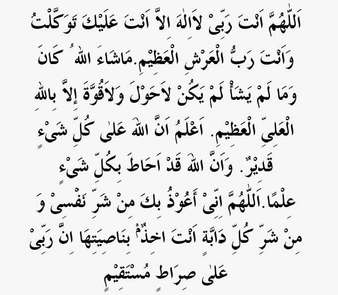Abu Darda Dua Of Hazrat Abu Darda IslamiWazaif