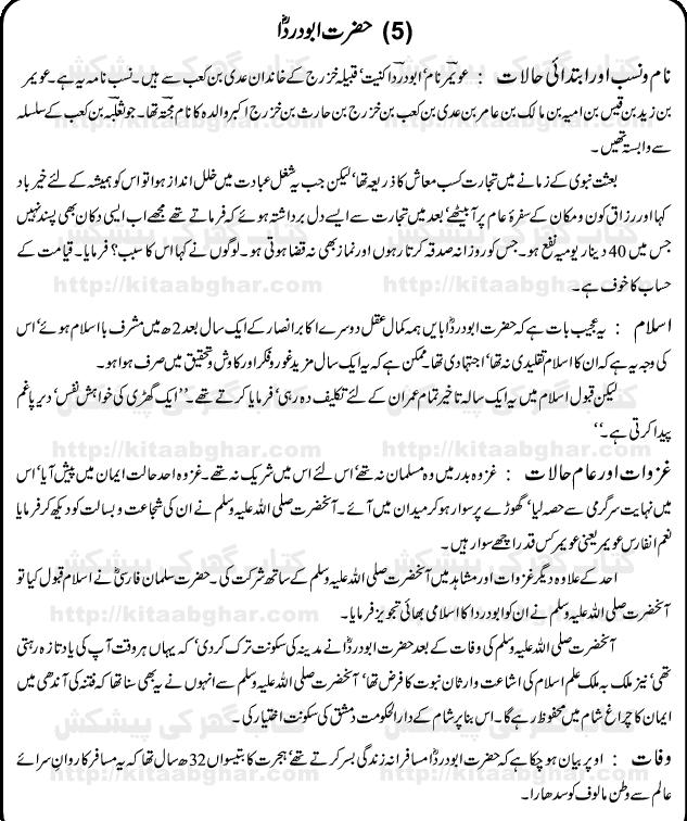 Abu Darda Islamic History The Life of Hazrat Abu Darda ra www