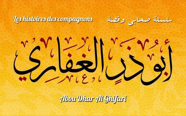 Abu Dhar al-Ghifari Cours n2 Abou dhar al Ghifari Arabe