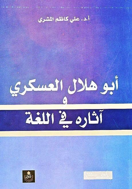 Abu Hilal al-Askari Abu Hilal alAskari wa