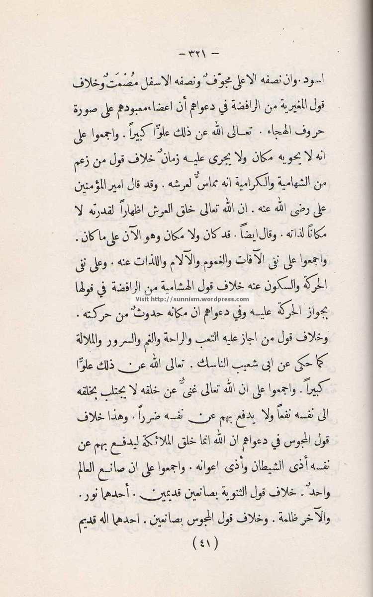 Abu Mansur al-Baghdadi Imam Abu Mansur alBaghdadi narrates the Consensus of the Muslims on