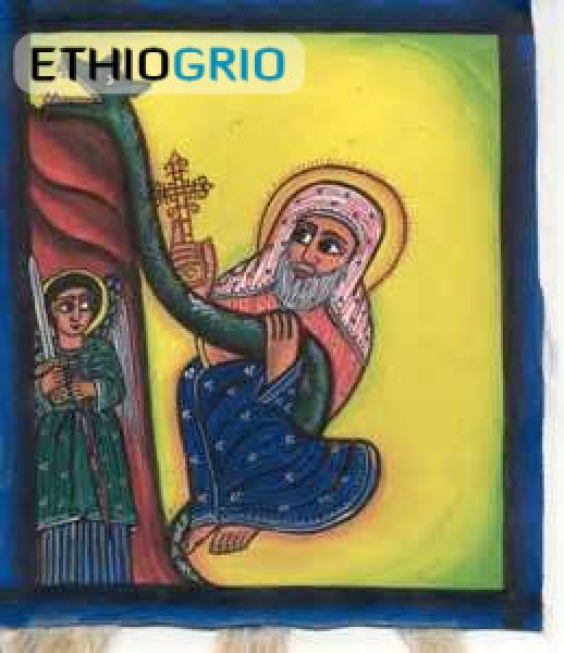 Abuna Aregawi Abuna Aregawi Ethiogrio
