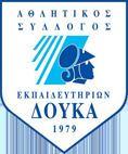 A.C. Doukas School httpsuploadwikimediaorgwikipediaen559AC