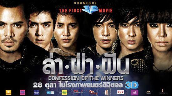 Academy Fantasia Wise Kwai39s Thai Film Journal News and Views on Thai Cinema The