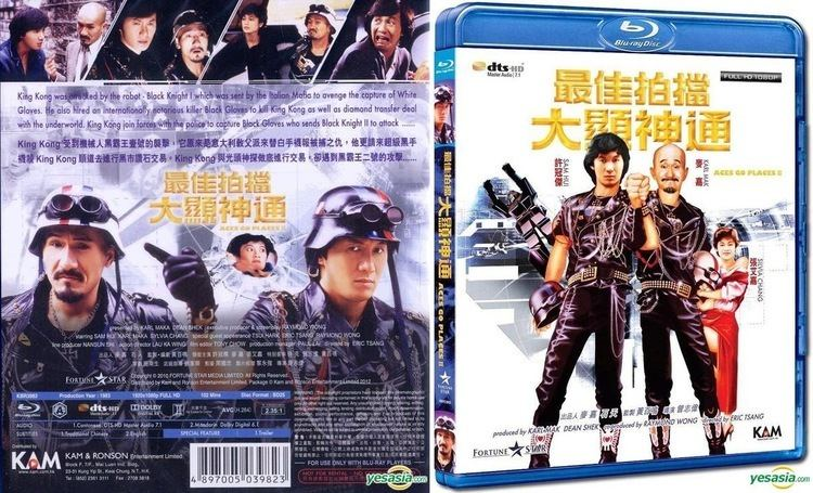 Aces Go Places 2 Aces Go Places 2 Bluray Disc AsianBlurayGuidecom