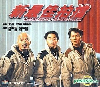 Aces Go Places (film series) YESASIA Aces Go Places 5 The Terracotta Hit Universe Version VCD