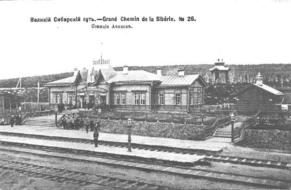 Achinsk in the past, History of Achinsk